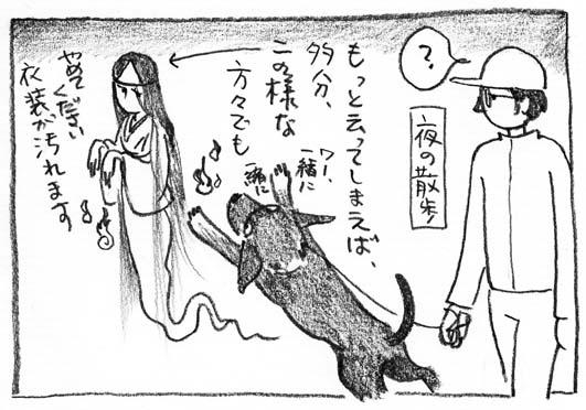 3_幽てき