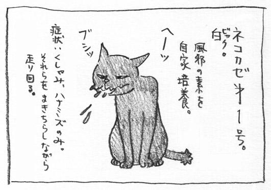 1_くしゃみ洟水