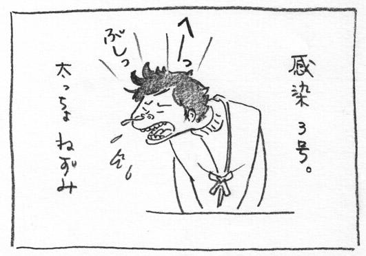 4_太っちょ