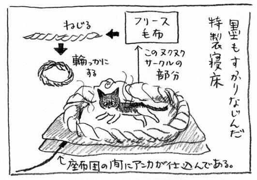 1_特製寝床