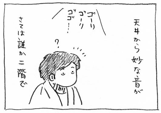 2_妙な音