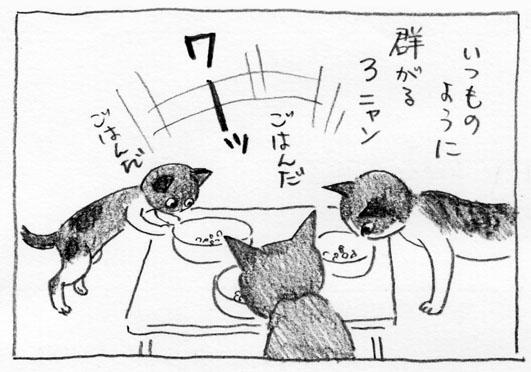 2_群がる