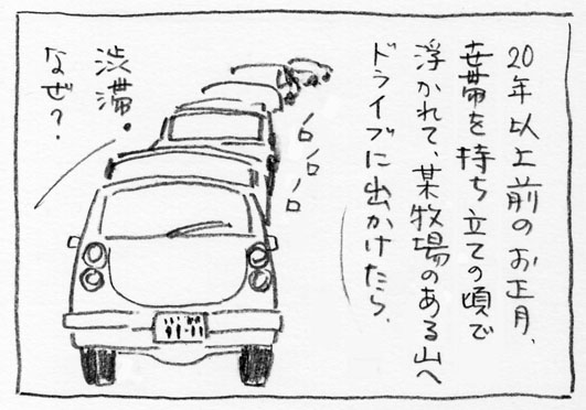 1_ドライブ