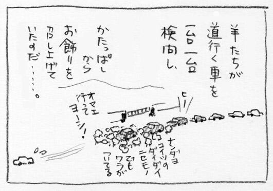 4_召し上げ