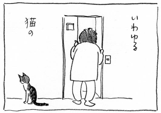 2_いわゆる