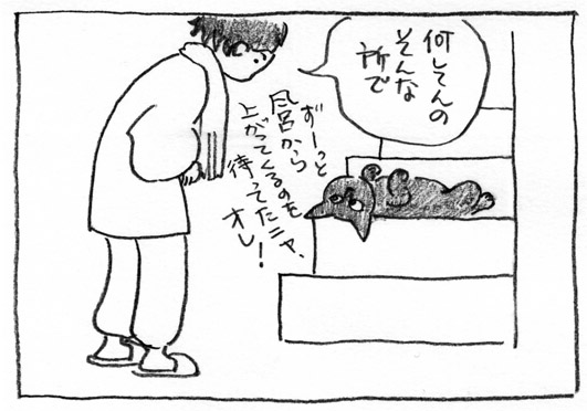 3_風呂待ち