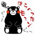 【メッセ用】くまモン(はらへったモ~ン)
