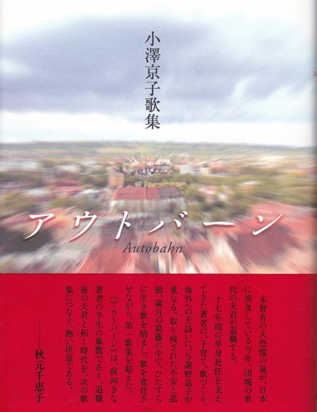 小澤京子_0002