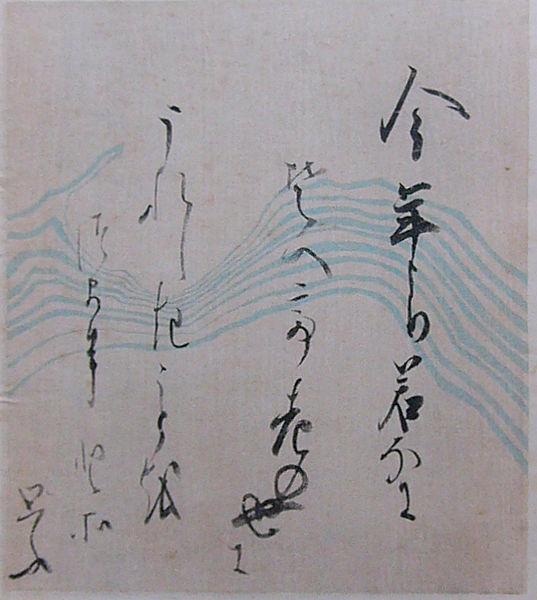 537px-Callirgaphy_by_Emperor_GoMizunoo後水尾院雅歌色紙