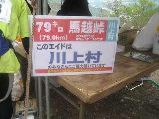 2012野辺山 (42)