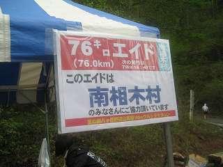 2012野辺山 (40)