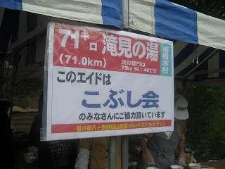 2012野辺山 (37)
