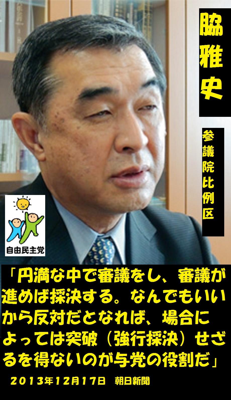 脇雅史201312172