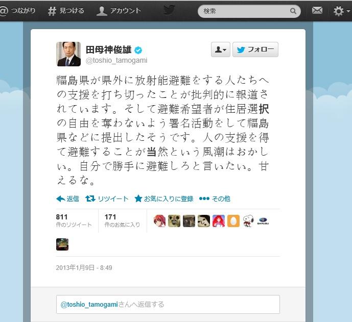 田母神俊雄twitter1