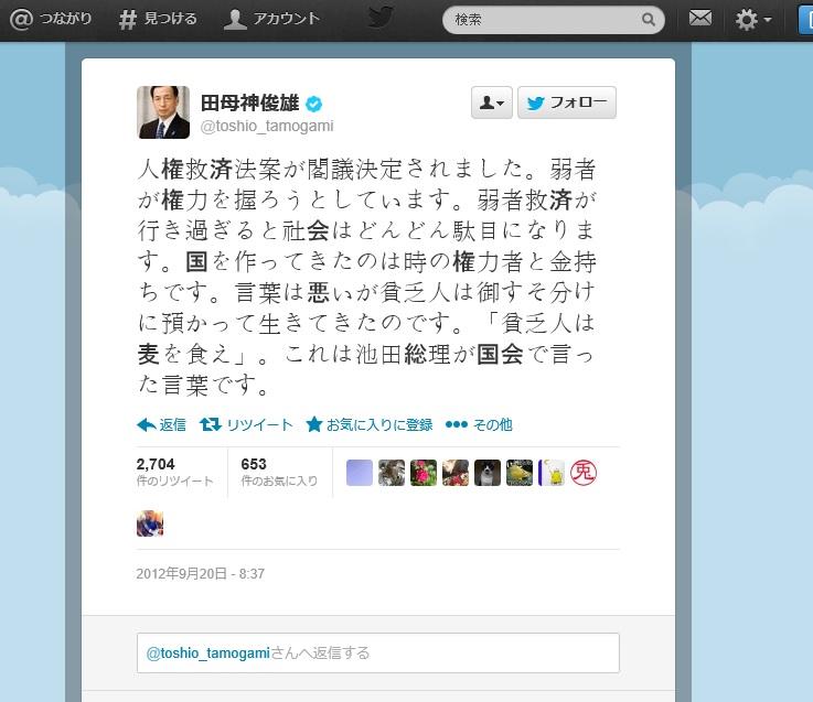 田母神俊雄twitter2