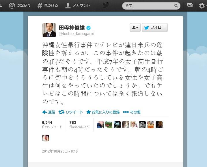 田母神俊雄twitter3