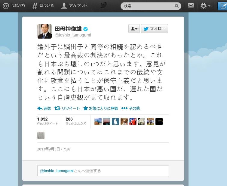 田母神俊雄twitter4