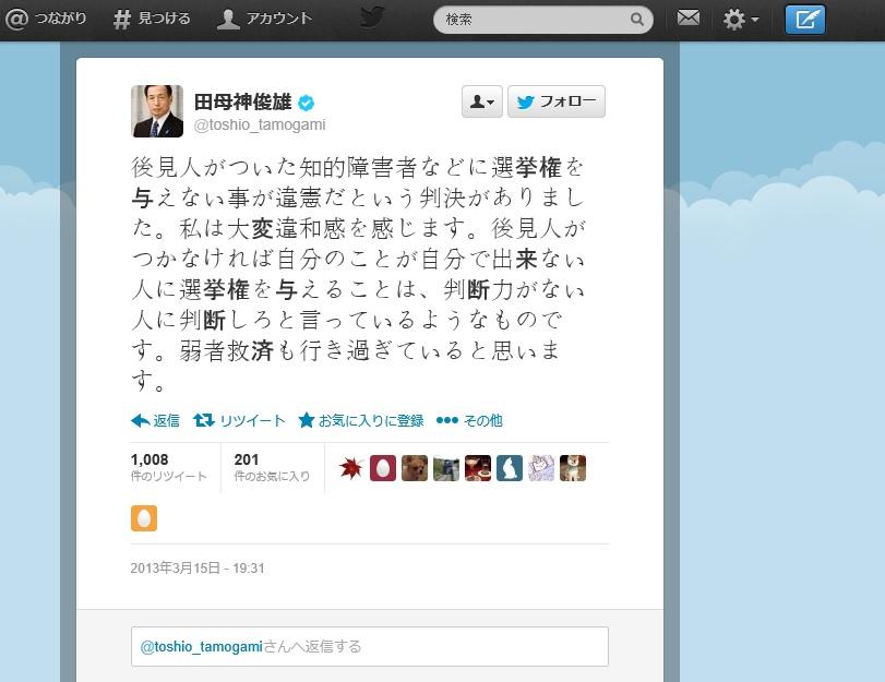 田母神俊雄twitter5