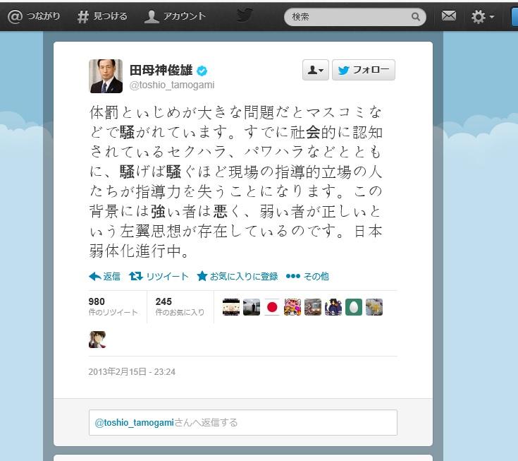 田母神俊雄twitter6