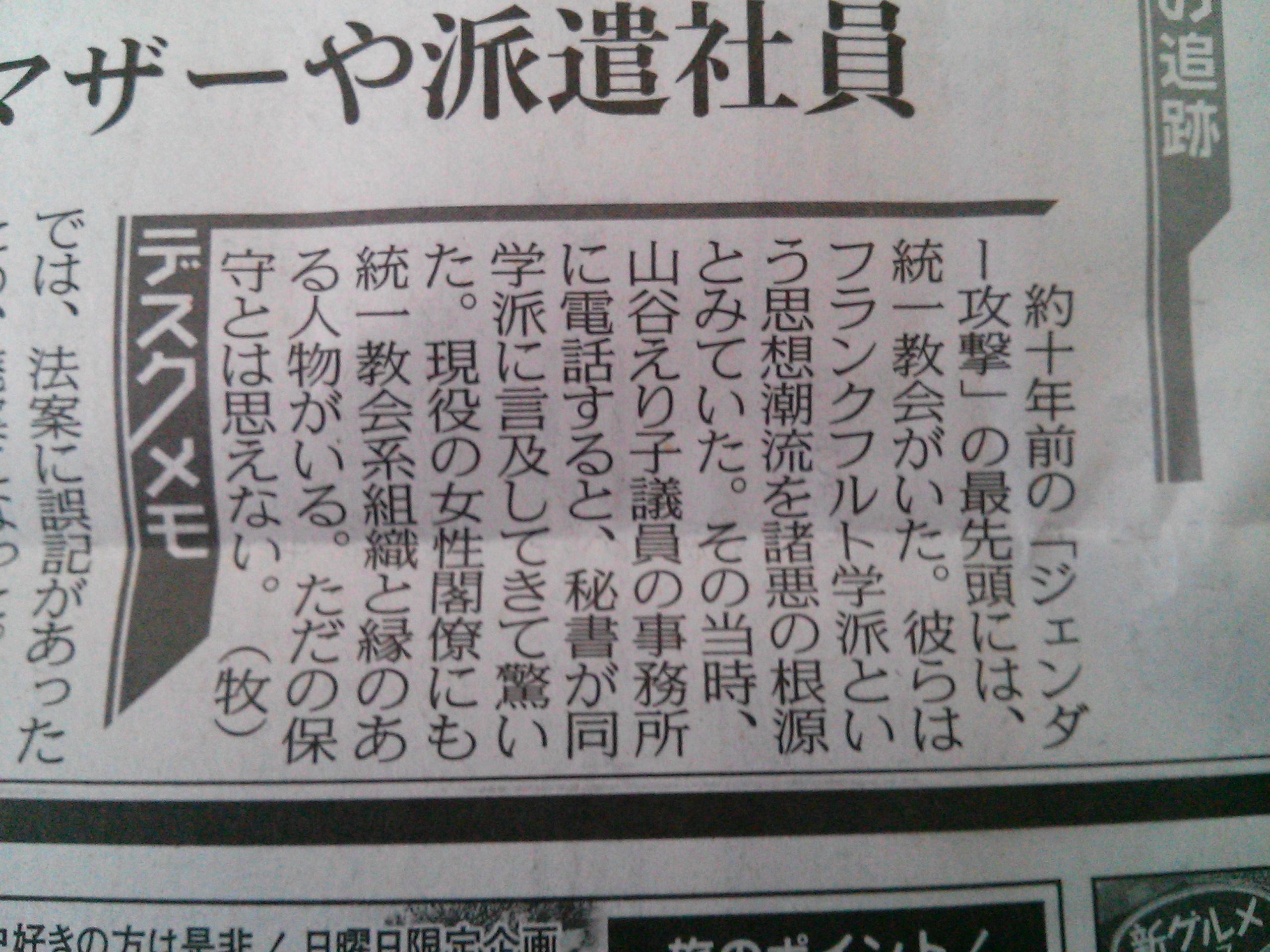 山谷えり子 統一教会報道 東京新聞