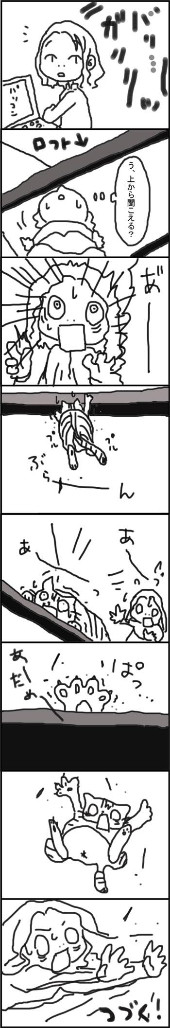 ネコまんが1