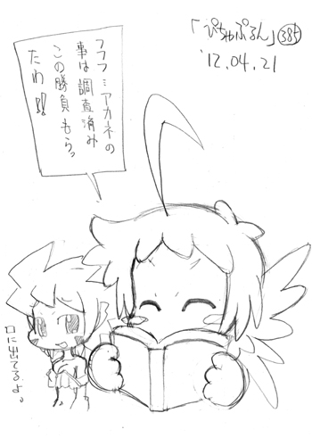 「ぴちゃぷるん~ガーディアンズ」385コマ目