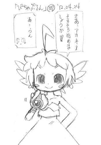 「ぴちゃぷるん~ガーディアンズ」387コマ目