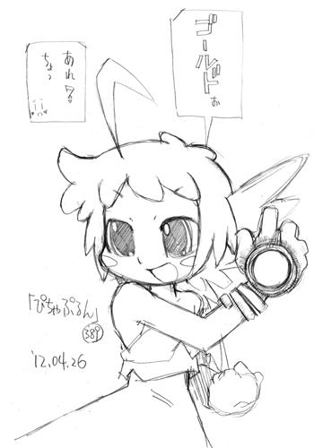 「ぴちゃぷるん~ガーディアンズ」389コマ目