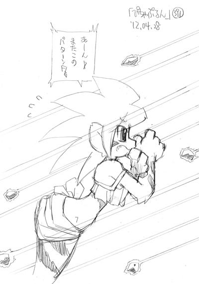 「ぴちゃぷるん~ガーディアンズ」391コマ目