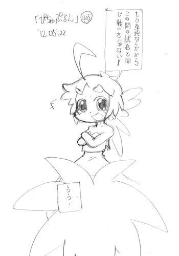 「ぴちゃぷるん~ガーディアンズ」405コマ目