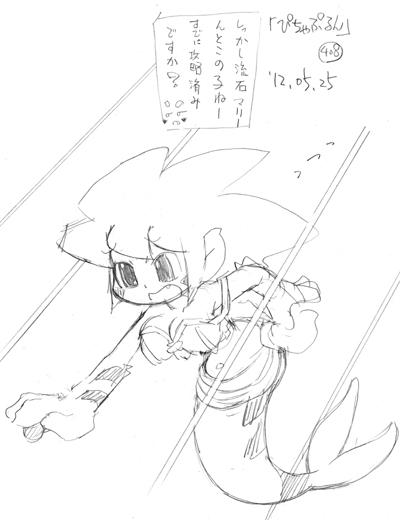 「ぴちゃぷるん~ガーディアンズ」408コマ目
