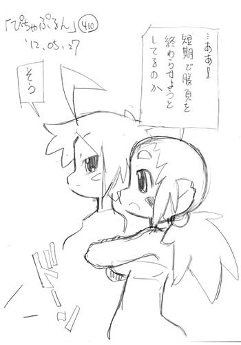「ぴちゃぷるん~ガーディアンズ」410コマ目