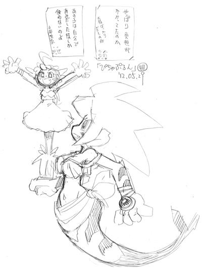 「ぴちゃぷるん~ガーディアンズ」411コマ目