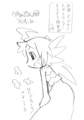 「ぴちゃぷるん~ガーディアンズ」412コマ目