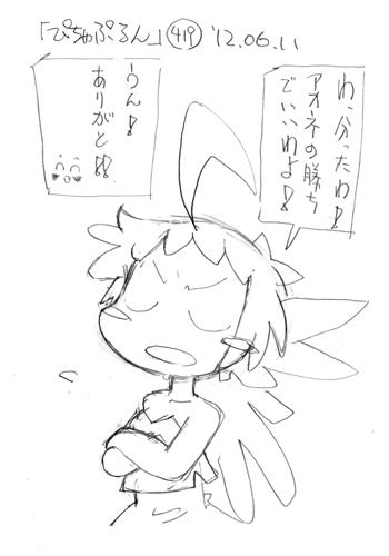 「ぴちゃぷるん~ガーディアンズ」419コマ目
