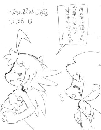 「ぴちゃぷるん~ガーディアンズ」420コマ目
