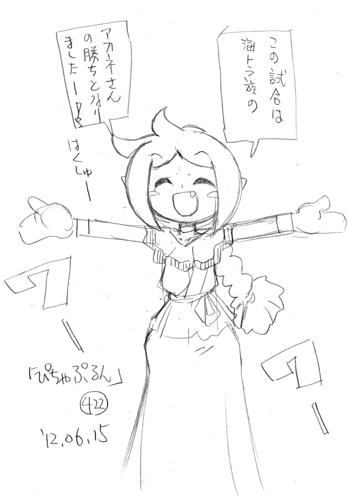 「ぴちゃぷるん~ガーディアンズ」422コマ目