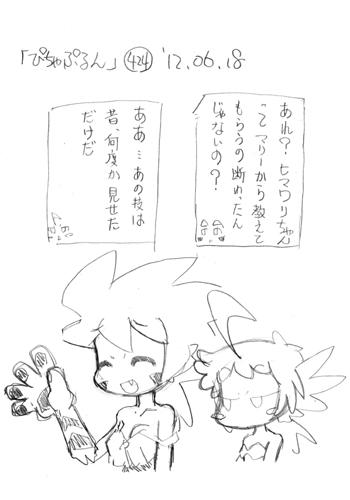 「ぴちゃぷるん~ガーディアンズ」424コマ目