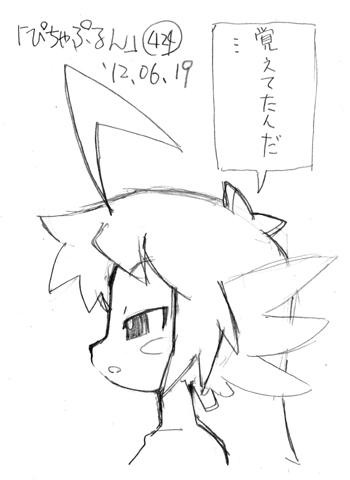 「ぴちゃぷるん~ガーディアンズ」425コマ目