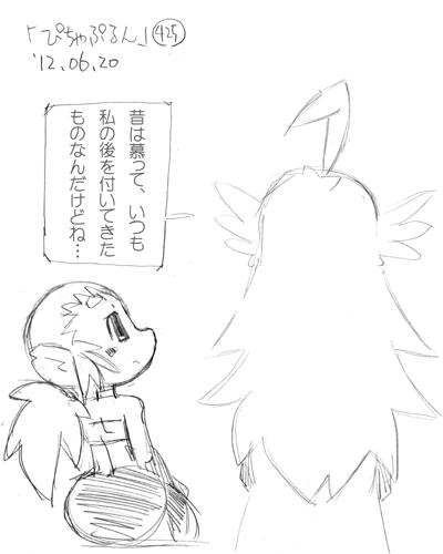 「ぴちゃぷるん~ガーディアンズ」426コマ目