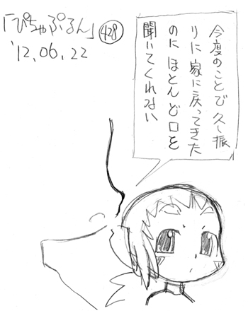 「ぴちゃぷるん~ガーディアンズ」428コマ目