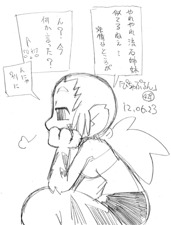 「ぴちゃぷるん~ガーディアンズ」429コマ目
