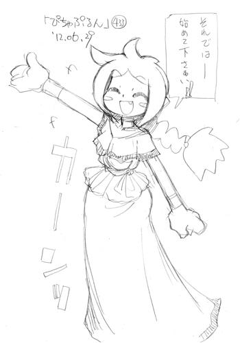 「ぴちゃぷるん~ガーディアンズ」433コマ目