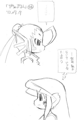 「ぴちゃぷるん~ガーディアンズ」436コマ目