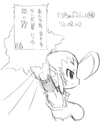 「ぴちゃぷるん~ガーディアンズ」444コマ目