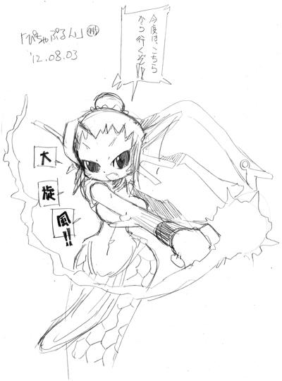 「ぴちゃぷるん~ガーディアンズ」445コマ目