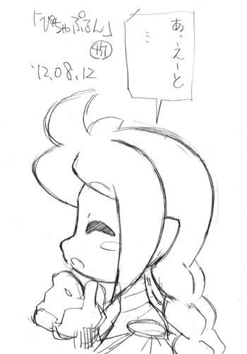 「ぴちゃぷるん~ガーディアンズ」451コマ目