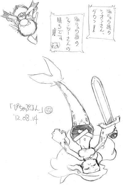 「ぴちゃぷるん~ガーディアンズ」453コマ目