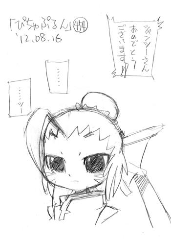 「ぴちゃぷるん~ガーディアンズ」454コマ目