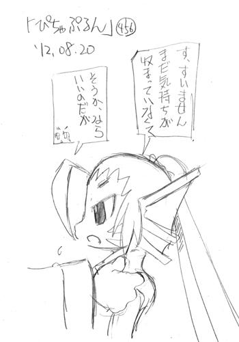 「ぴちゃぷるん~ガーディアンズ」456コマ目